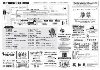 chirashi-ura000.jpg