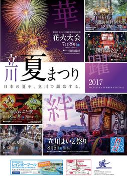 tachikawa_hanabi.jpg